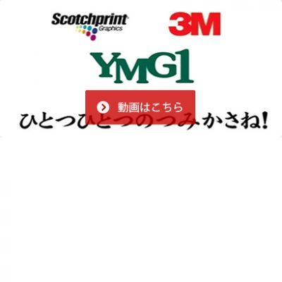 ラッピングカー動画 YMG1(日本語-英語 English)