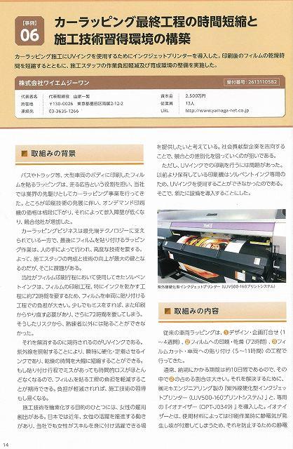 ラッピングカー製作について