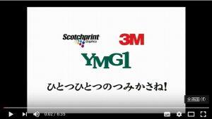 YMG1説明動画