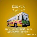 ラッピングバス、路線バス