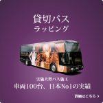 ラッピングバス、貸切バスをレンタルして送迎