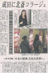 東京新聞2008.1月