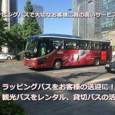ラッピングバスをレンタル、貸切バスを送迎に利用