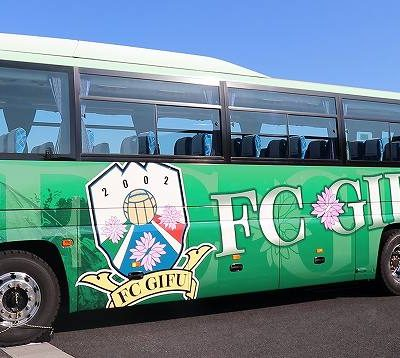 FC岐阜(プロサッカーチーム)